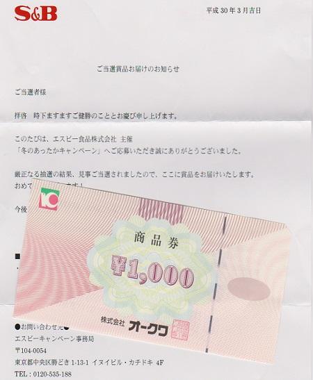 okuwa-0331.jpg