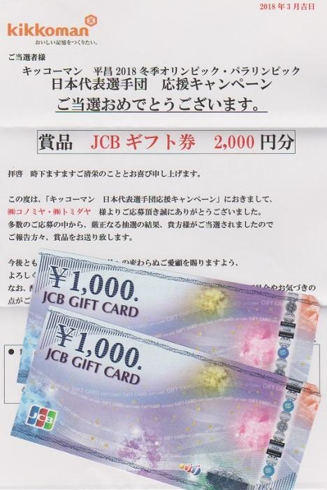kiko-tousen-0410.jpg