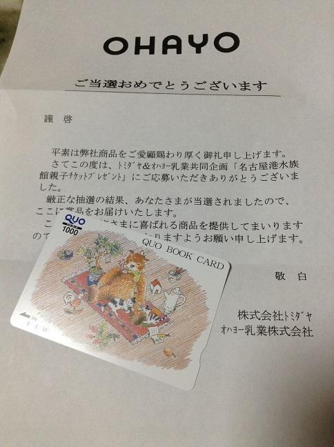 tomidaya-tousen-0423.jpg