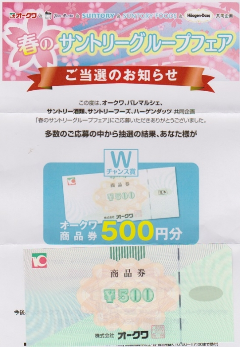 okuwa-suntory0604.jpg