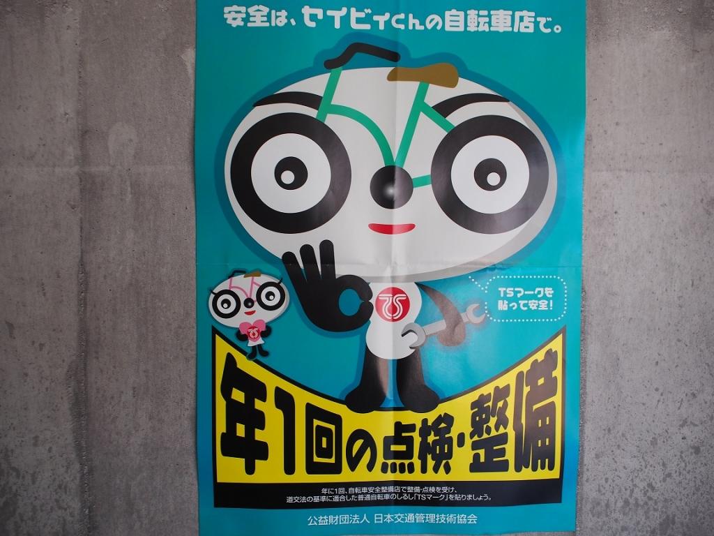 点検ポスター、ちいさな自転車家