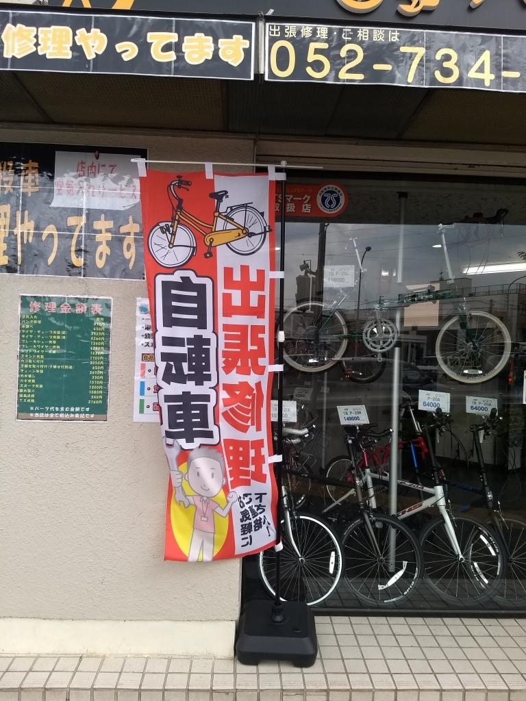 ちいさな自転車家 修理
