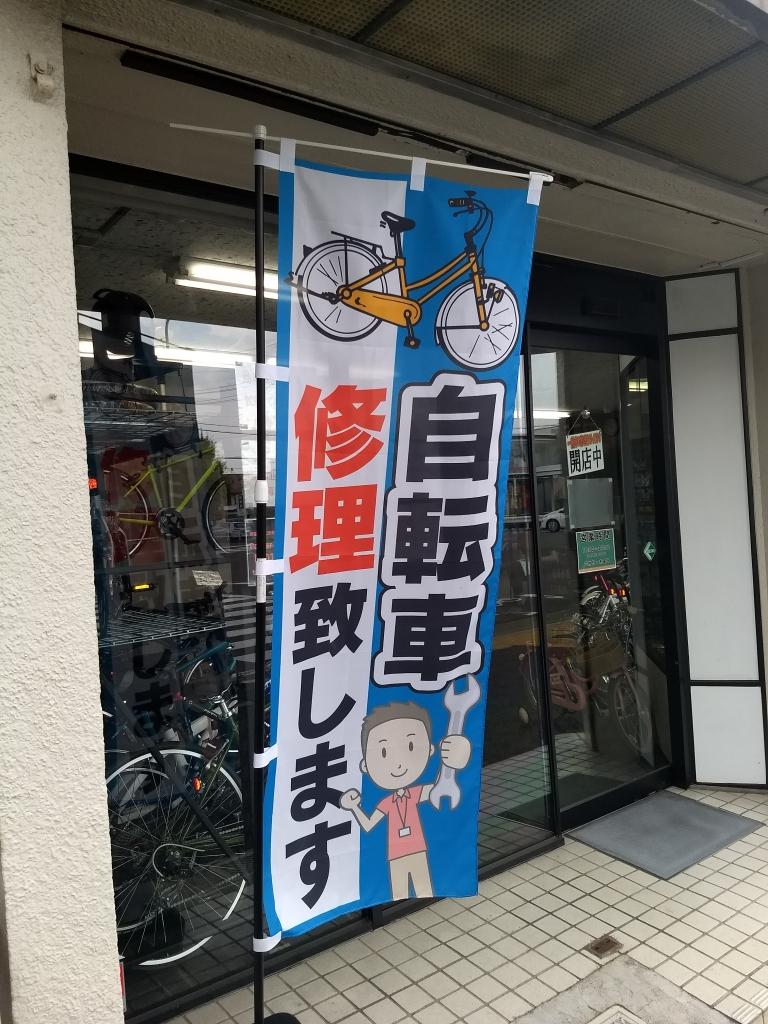 ちいさな自転車家 出張修理