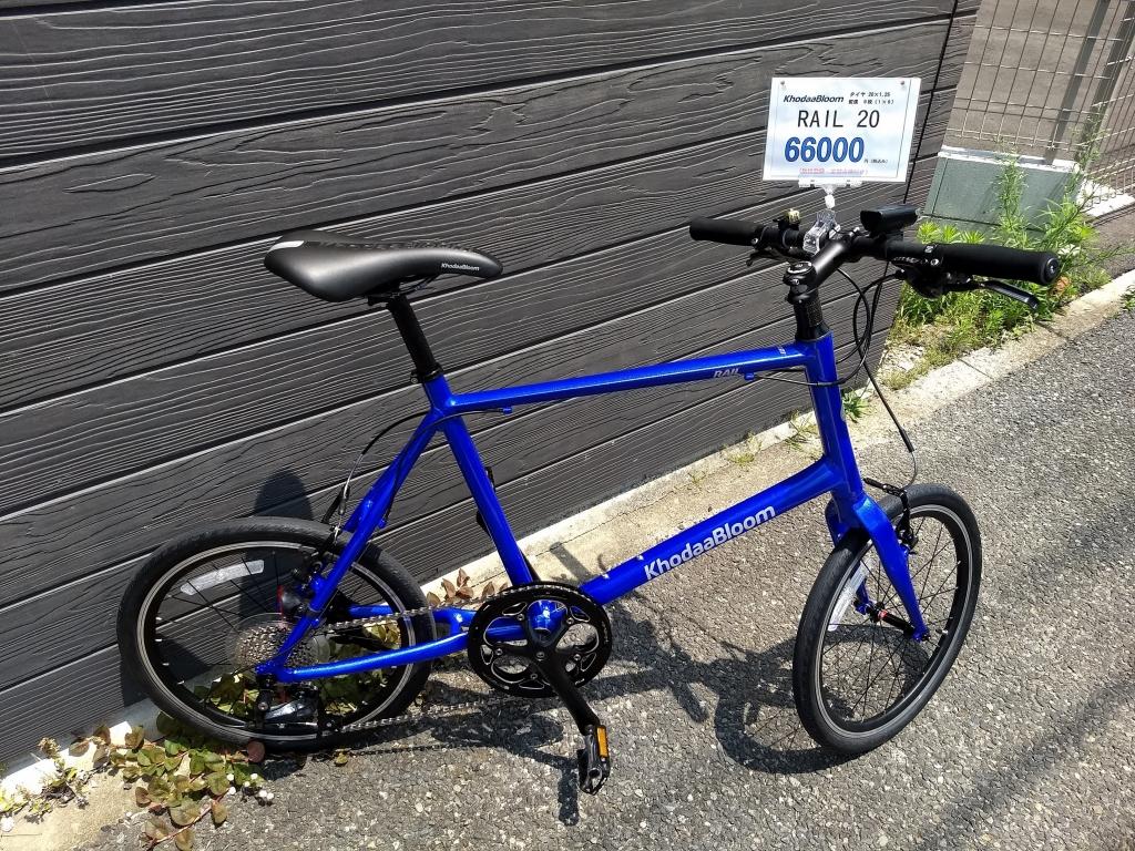 ちいさな自転車家 KhoddaBloom RAIL20