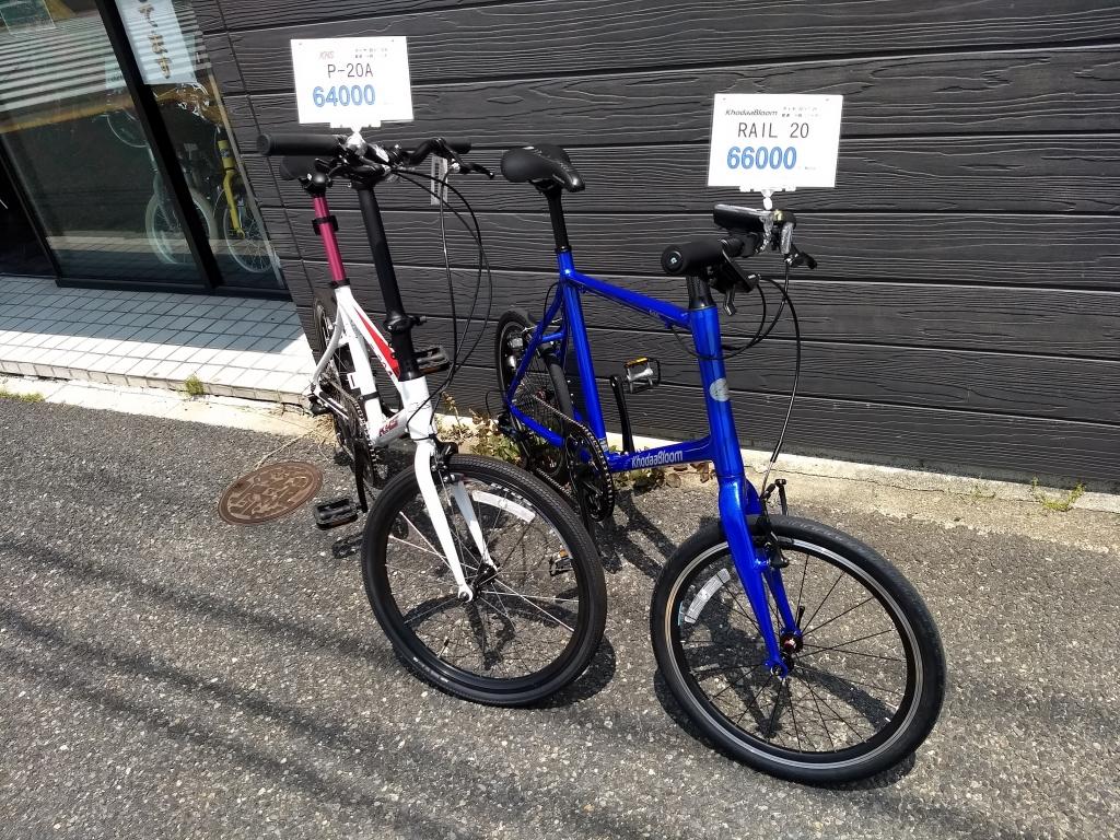 ちいさな自転車家 KhoddaBloom KHS RAIL20&P-20A