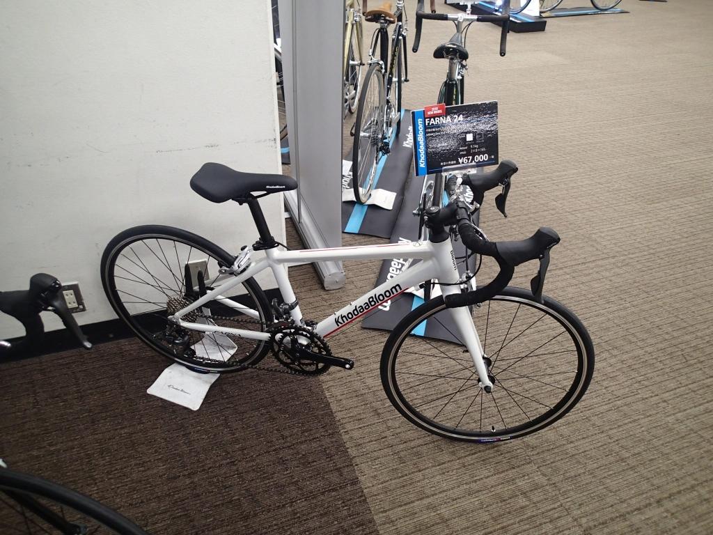 ちいさな自転車家 KhoddaBloom FARNA24