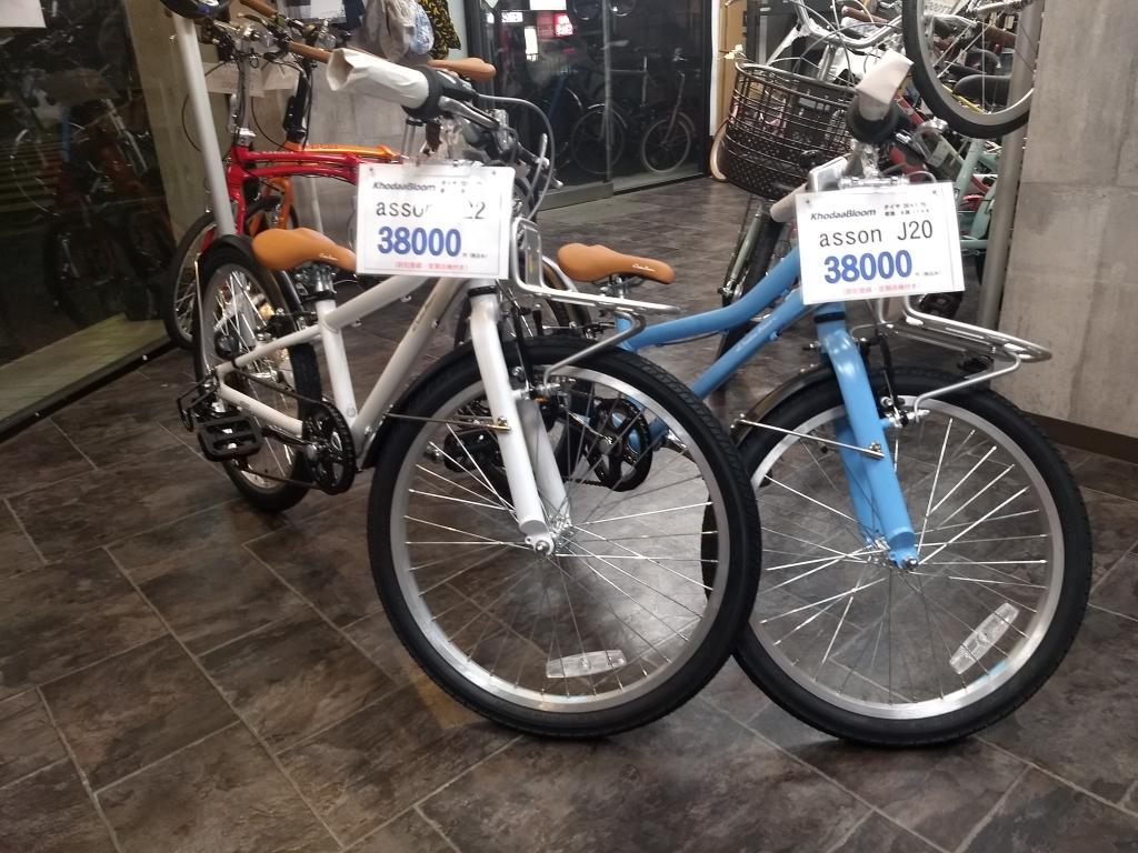 ちいさな自転車家 KhoddaBloom ASSON20 ASSON22 子供車