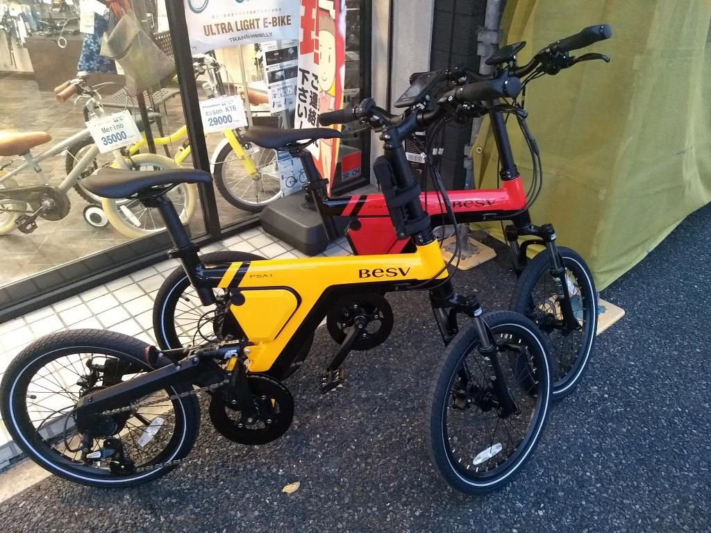 ちいさな自転車家 BESV PSA1 ミニベロ 小径車