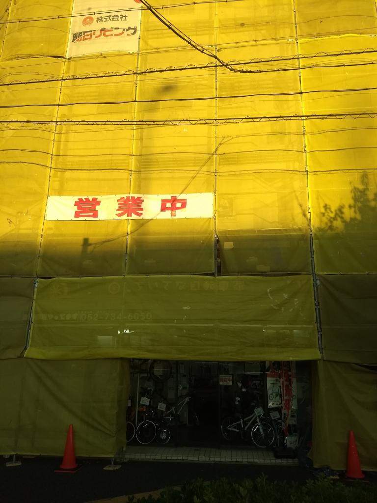 ちいさな自転車家 外壁工事