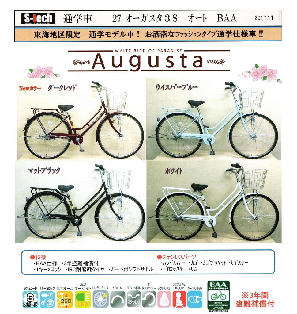 ちいさな自転車家 通学用 自転車