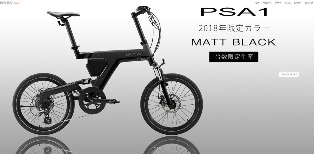 ちいさな自転車家 BESV PSA1 限定色 ミニベロ 小径車