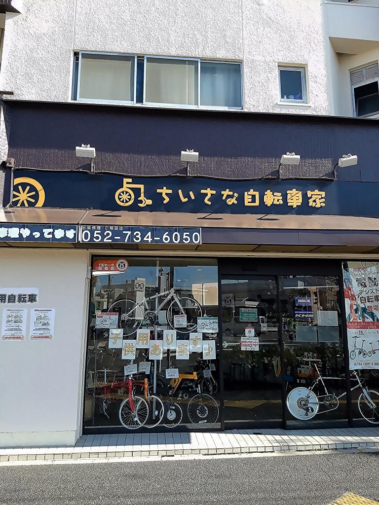 ちいさな自転車家 店舗 ミニベロ 小径車