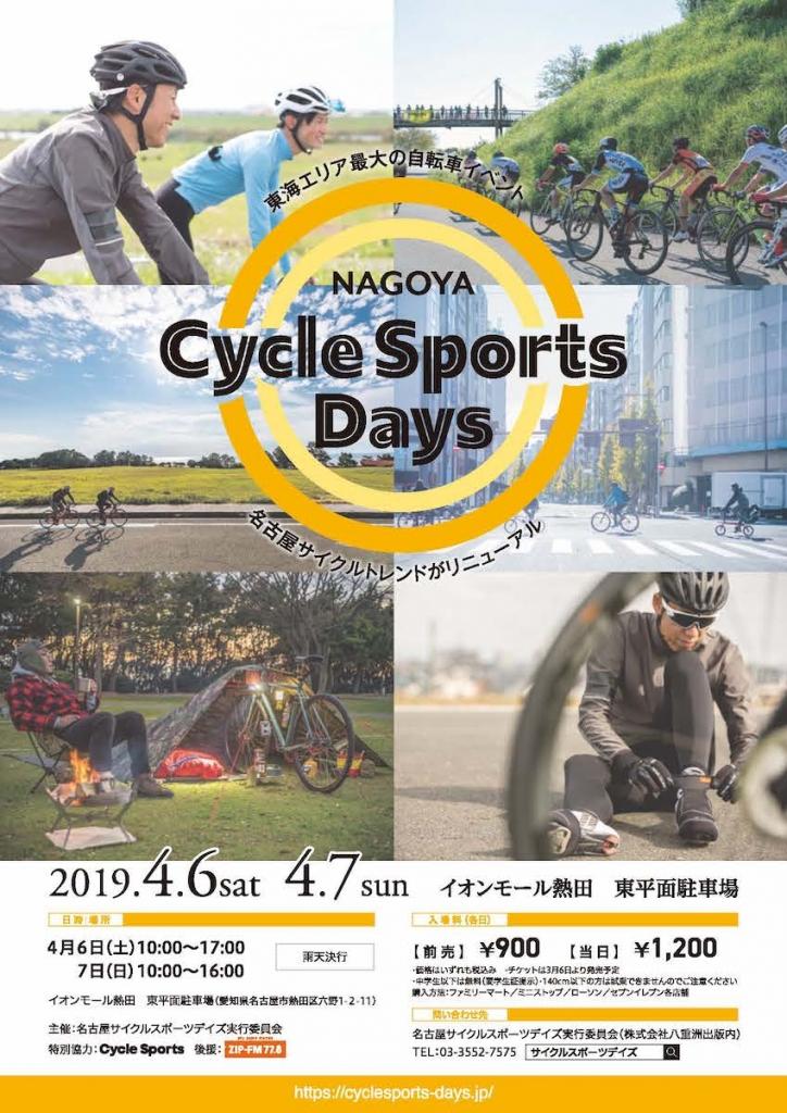 ちいさな自転車家 イベント 名古屋サイクルスポーツデイズ2019
