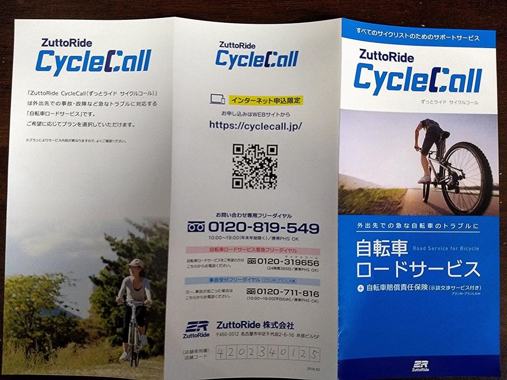 ちいさな自転車家 ロードサービス 自転車保険 CycleCall
