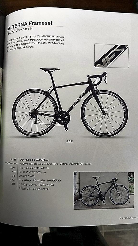 ちいさな自転車家 NESTO オルタナ フレームセット ロードバイク