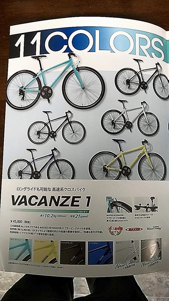 ちいさな自転車家 NESTO ヴァカンゼ1 クロスバイク