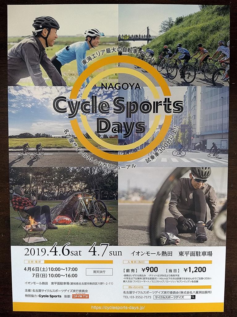 ちいさな自転車家 NAGOYA Cycle Sports Days 名古屋サイクルスポーツデイズ イベント ミニベロ 小径車
