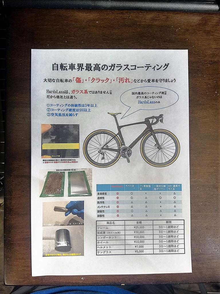 ちいさな自転車家 自転車 コーティング ガラス ハドラス ミニベロ 小径車