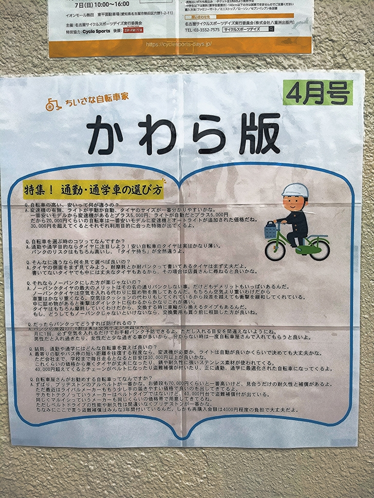 ちいさな自転車家 かわら版 4月号