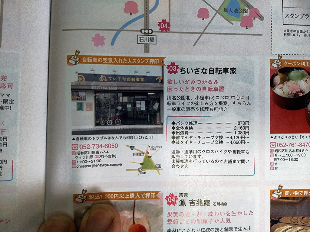 ちいさな自転車家 名古屋フリモ 4月号