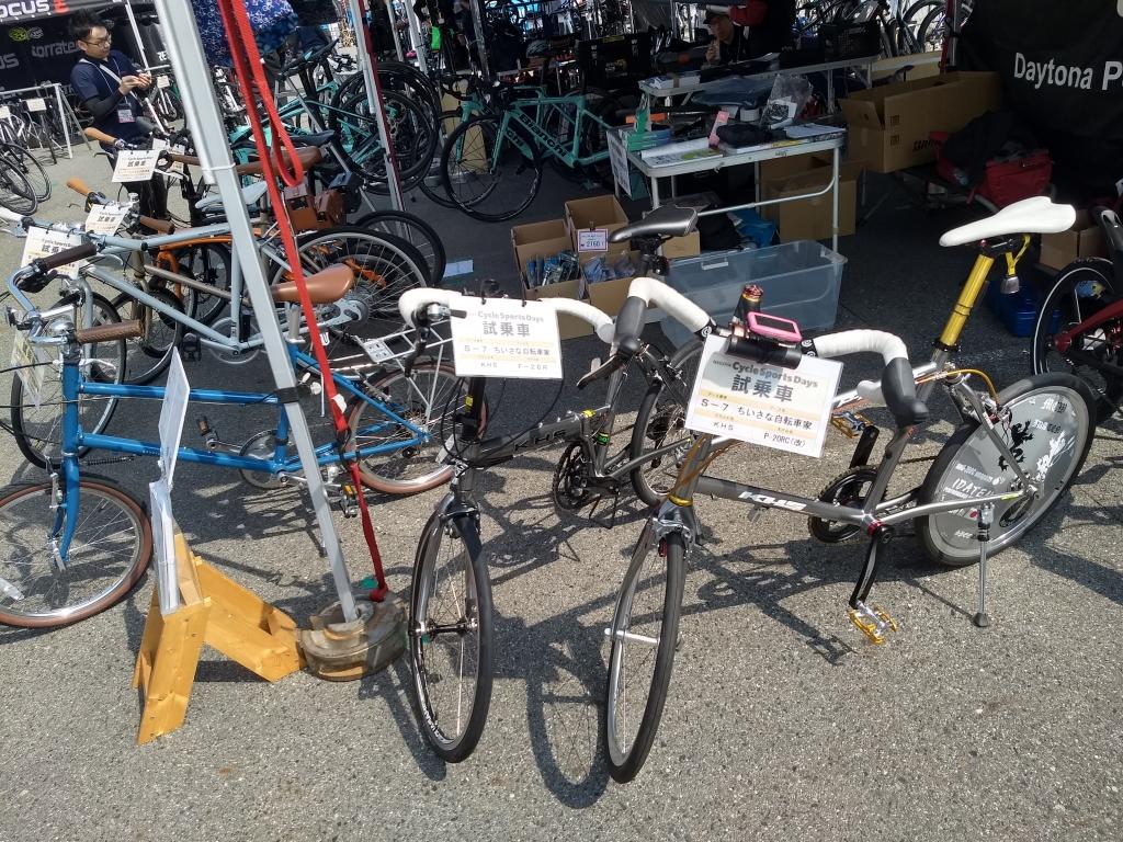 ちいさな自転車家 名古屋サイクルスポーツデイズ イベント 試乗車 KHS ミニベロ 小径車