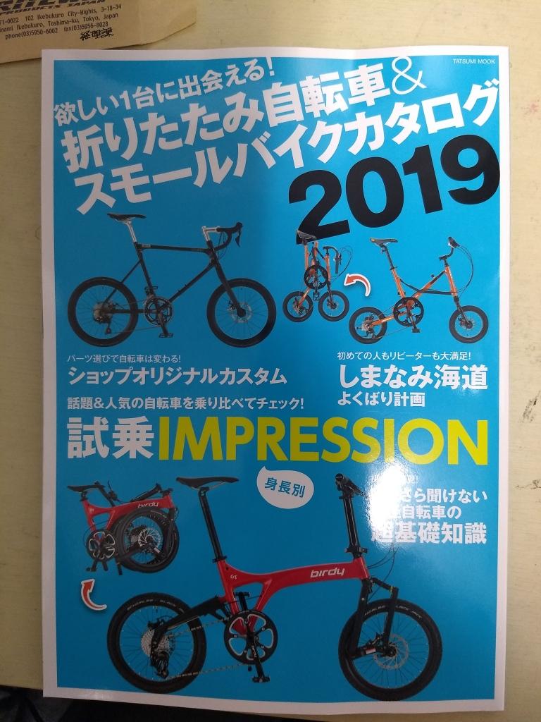 ちいさな自転車家 雑誌 韋駄天 KHS ミニベロ 小径車