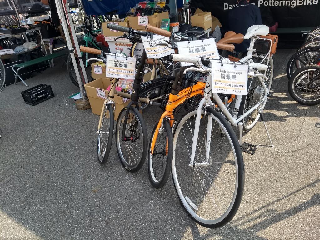 ちいさな自転車家 名古屋サイクルスポーツデイズ イベント 試乗車 デイトナ DE01 DE02 DE03 ミニベロ 小径車