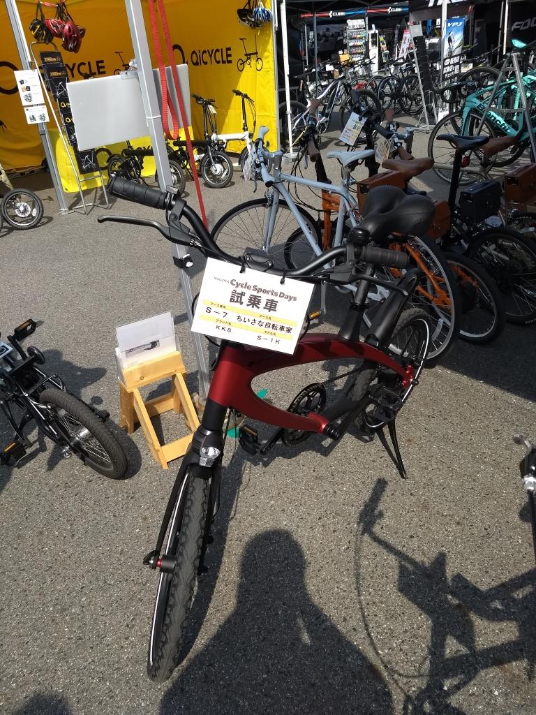 ちいさな自転車家 名古屋サイクルスポーツデイズ イベント 電動アシスト付自転車 KKS S-1K