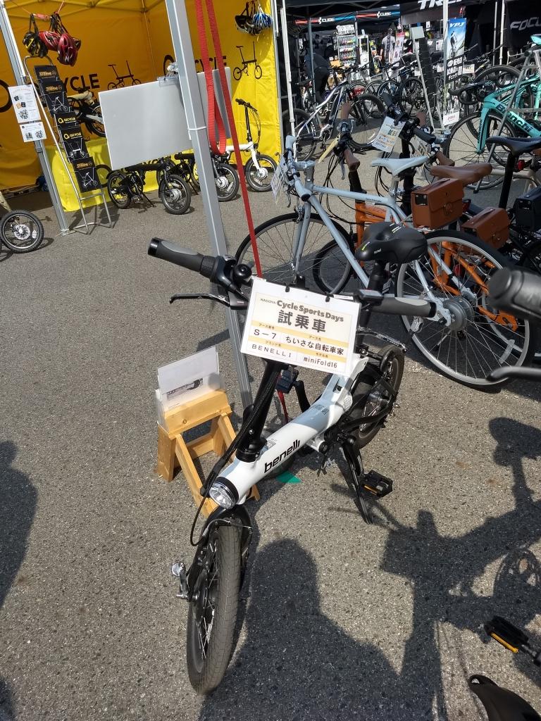 ちいさな自転車家 名古屋サイクルスポーツデイズ イベント 電動アシスト付自転車 Benelli miniFold16