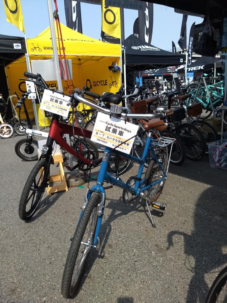 ちいさな自転車家 名古屋サイクルスポーツデイズ イベント CRAZYSHEEP ROMNEY ミニベロ 小径車