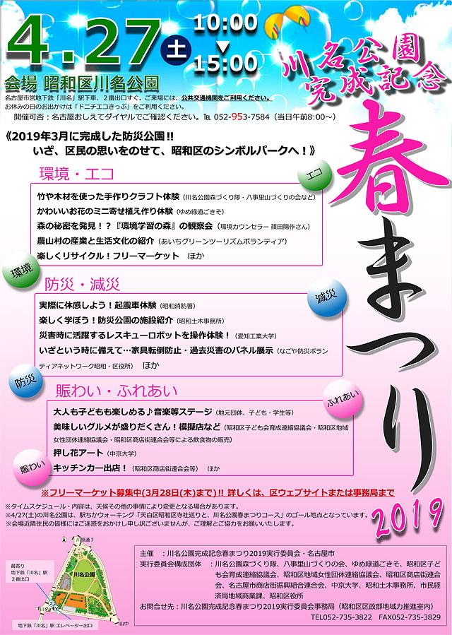 ちいさな自転車家 川名公園完成記念春まつり2019