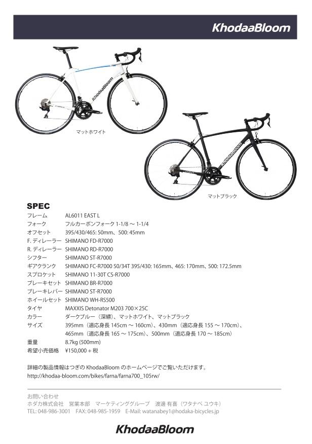 ちいさな自転車家 KhodaaBloom FARNA700 105 令和限定カラー ロードバイク
