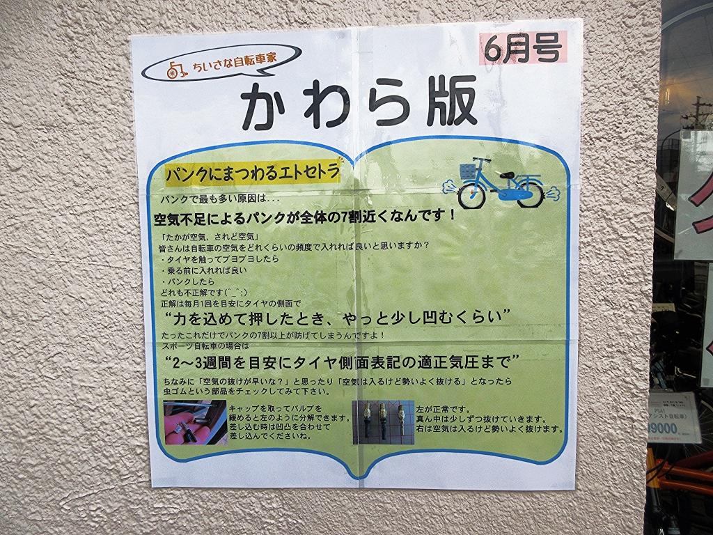ちいさな自転車家 かわら版 6月号