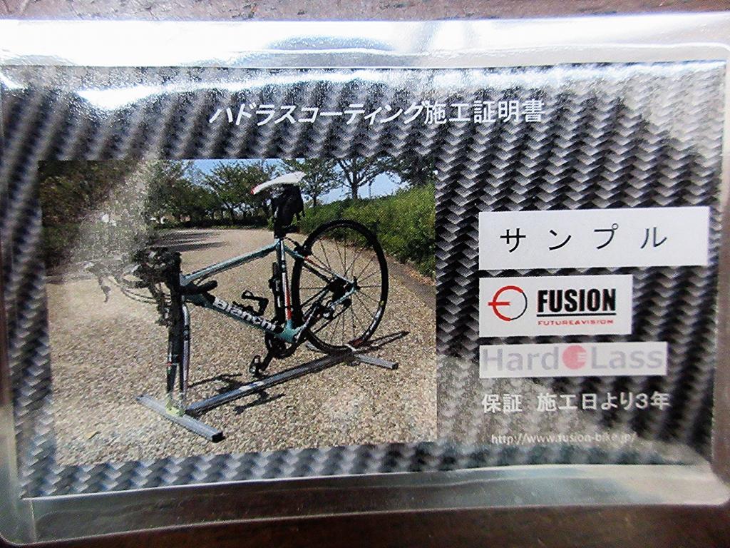 ちいさな自転車家 ガラスコーティング hardolass ハドラス ミニベロ ロードバイク
