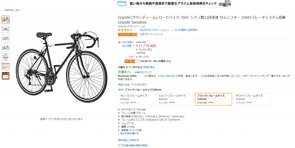ちいさな自転車家 OTOMO ロードバイク