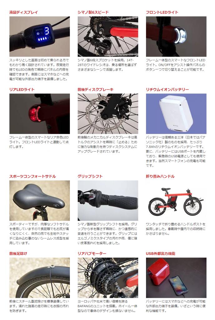 ちいさな自転車家 OTOMO CANOVER FR-Z1 電動アシスト付自転車