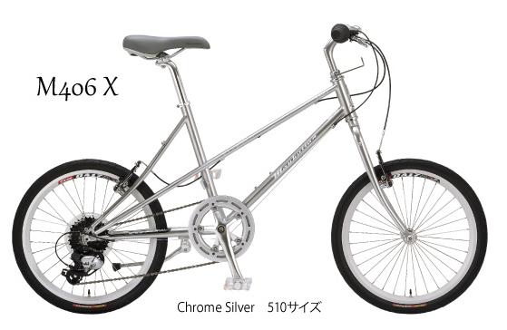 ちいさな自転車家 MANHATTAN m451X ミニベロ 小径車