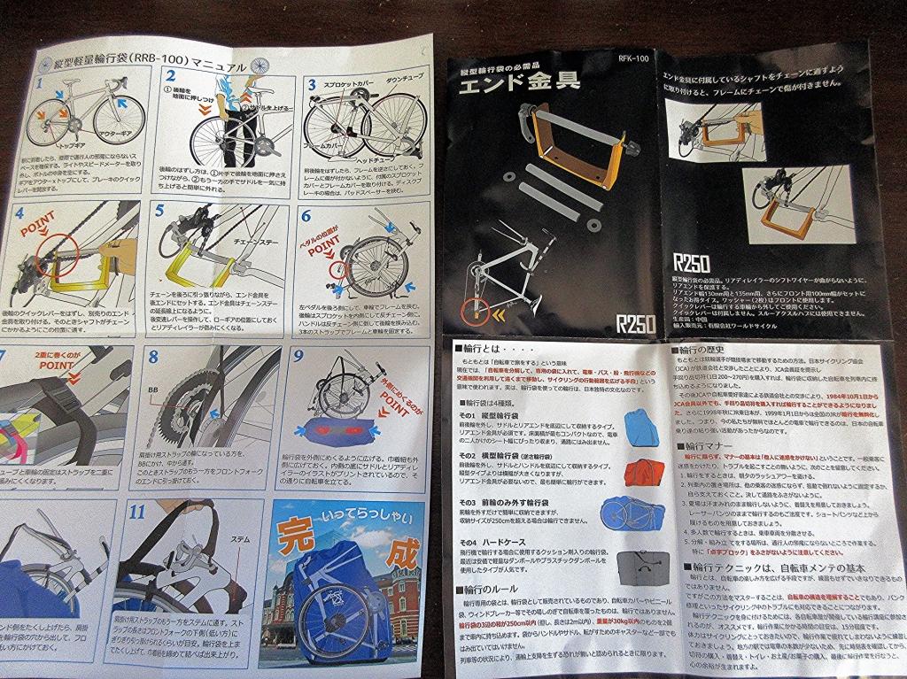 ちいさな自転車家 パーツ 輪行袋 R250