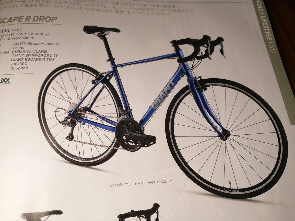 ちいさな自転車家 GIANT ESCAPE R DROP クロスバイク ロードバイク