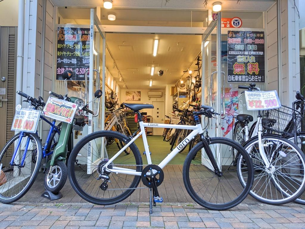 ちいさな自転車家 栄店 Tern CLUTCH カスタマイズ