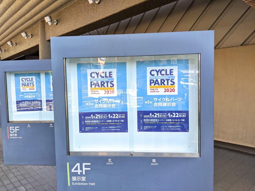 ちいさな自転車家 パーツ合同展示会
