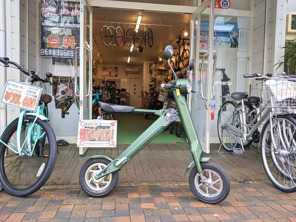 ちいさな自転車家 栄店 電動バイク BLAZE SMART EV