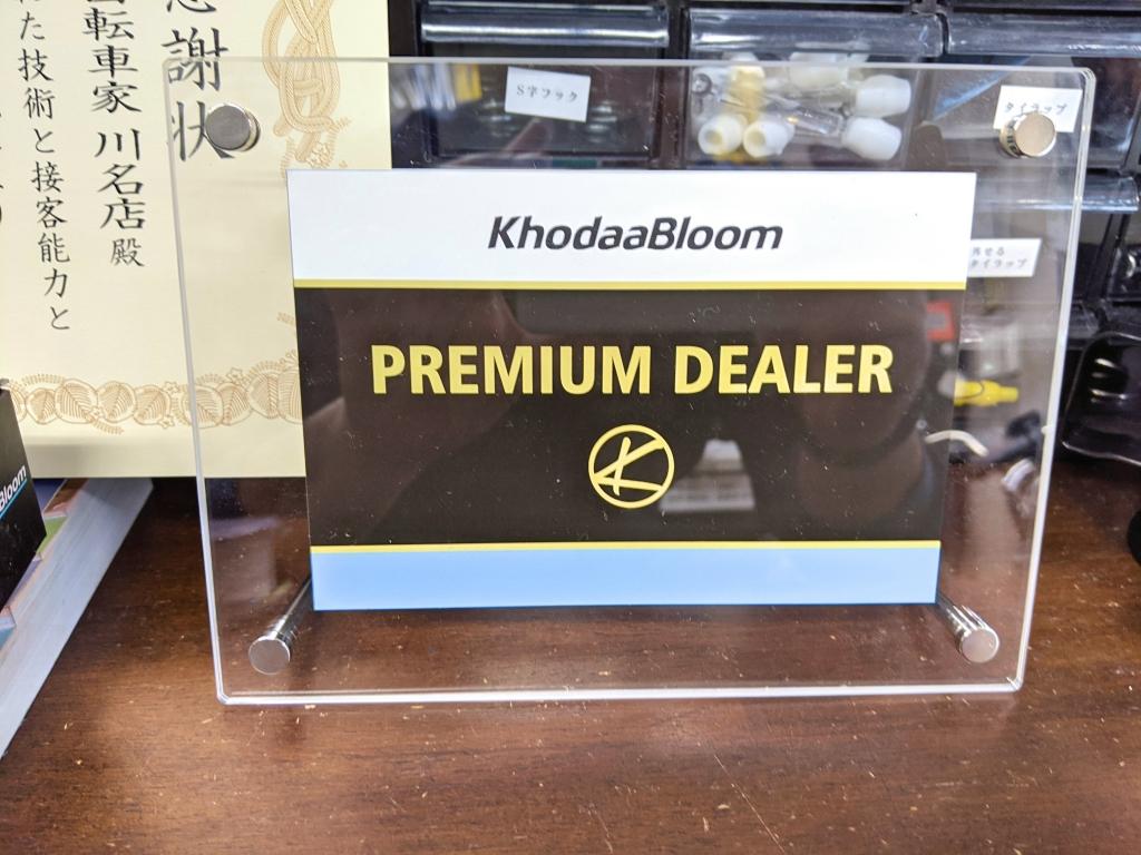 ちいさな自転車家 川名店 KhodaaBloom プレミアムディラー