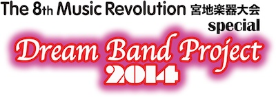 dbp2014logo_mini.jpg