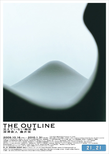 THE OUT LINE 見えていない輪郭 展