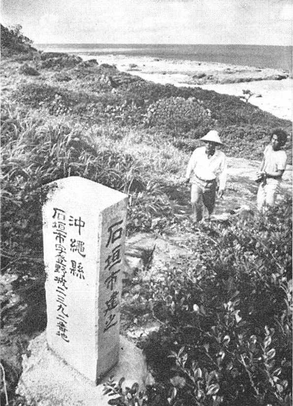 魚釣島行政管轄標識?季刊沖縄56号02頁モノクロ