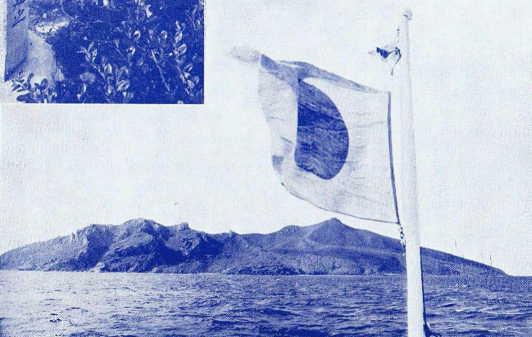 魚釣島全景、季刊沖縄56号002頁