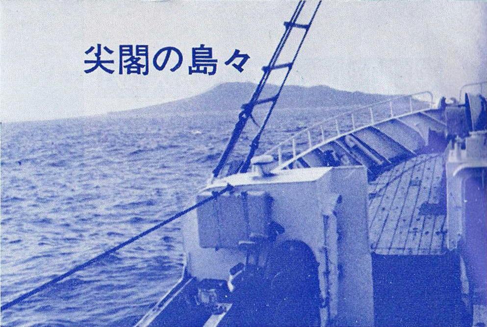 久場島、季刊沖縄56号3頁久場島1