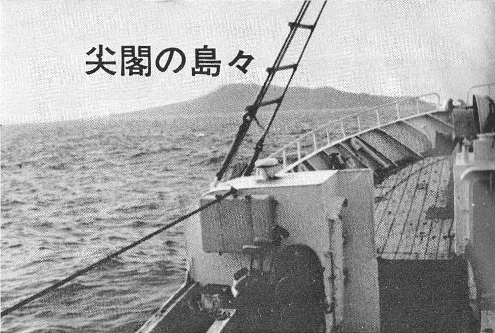 季刊沖縄56号3頁久場島