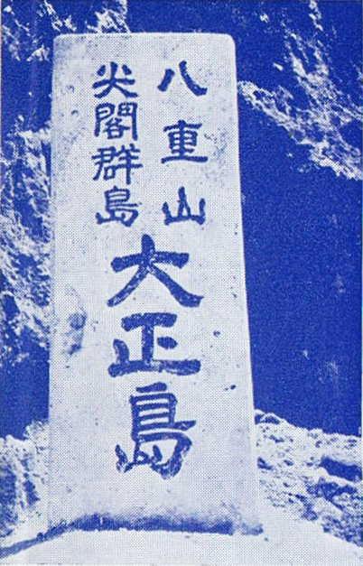 季刊沖縄56号3頁大正島地籍標杭